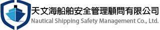 Nautical Shipping Safety Management Co., Ltd. 天文海船舶安全管理顧問有限公司